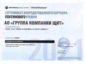Группа Компаний ЩИТ - 2021 аккредитованный платиновый партнер компании Motorola
